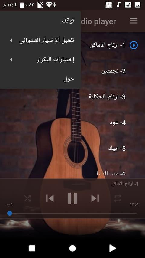 saudi songs online