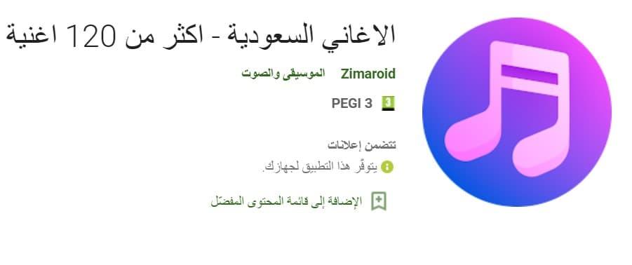saudi songs