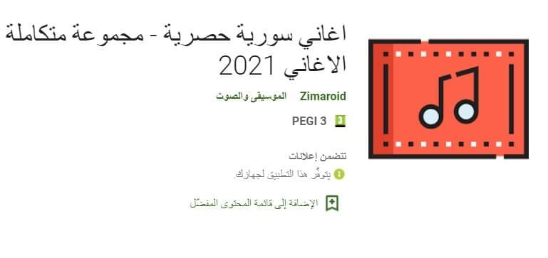 syrian songs 2021