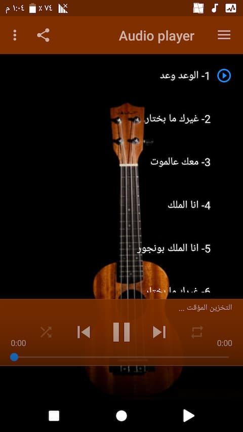 syrian songs app