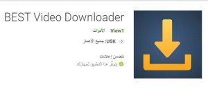 Video Downloader 2021 - Best Mobile Video Downloader App